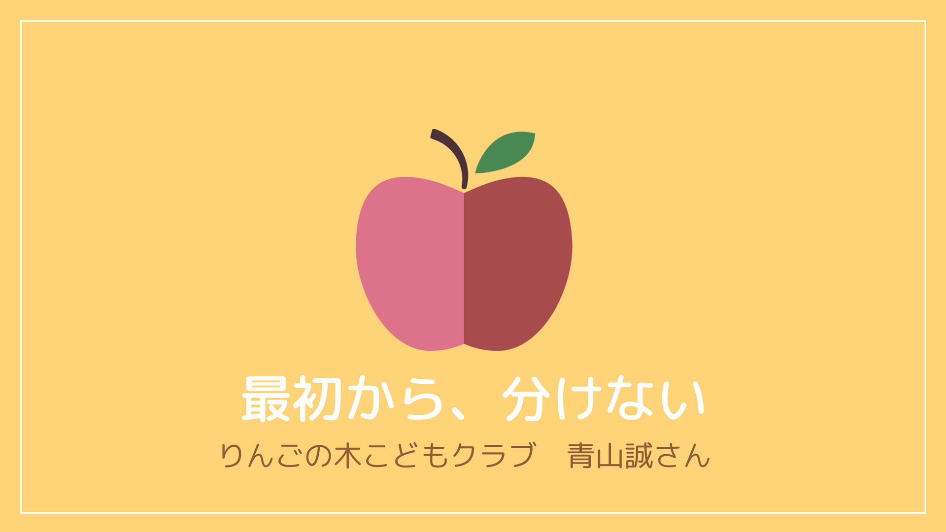 【りんごの木こどもクラブ】子どもも保育者も自分という個性がある