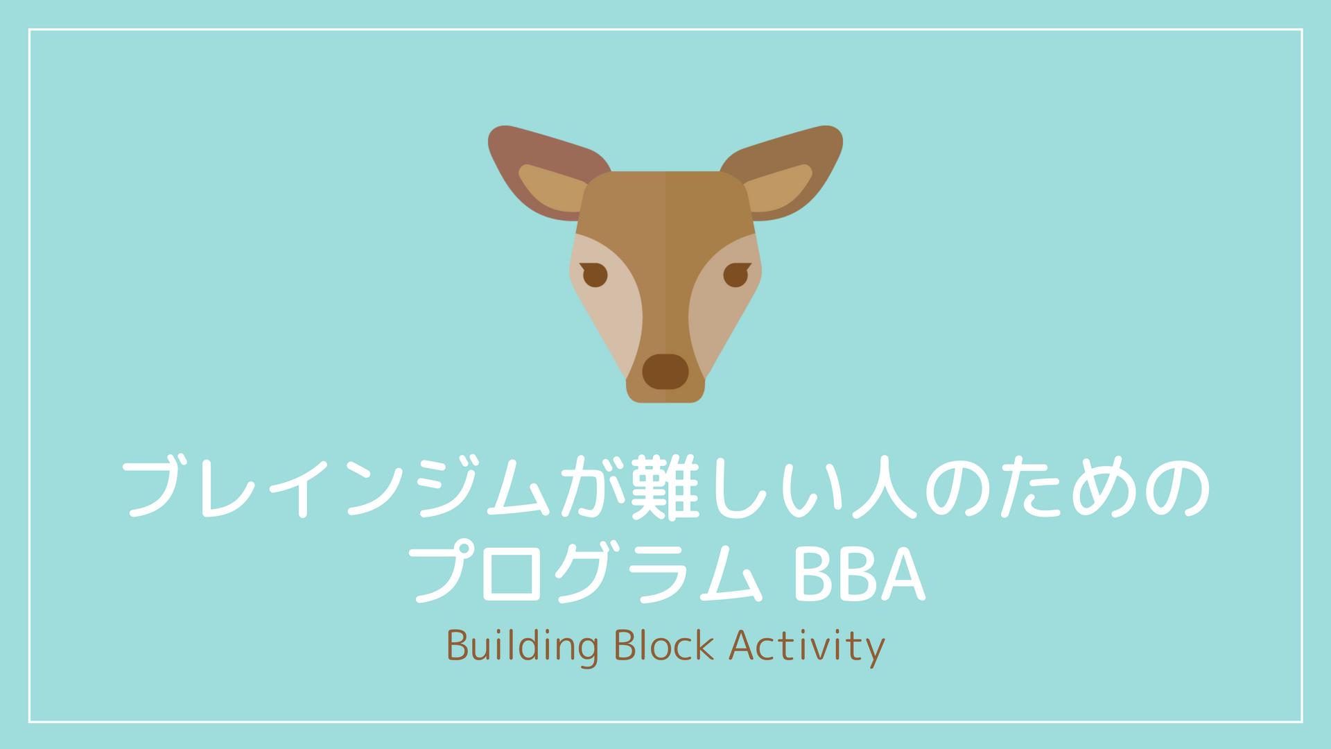 学ぶのがより楽になる!ビルディング・ブロック・アクティビティ(BBA)