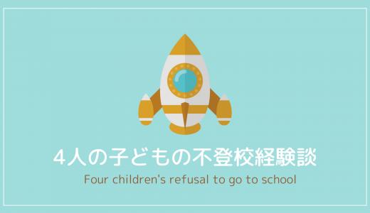 【不登校】子どもが学校へ行きたくないと言った時 4人の不登校経験から学んだこと