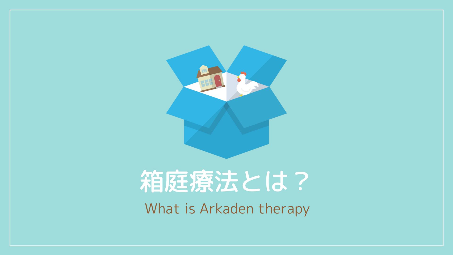 【箱庭療法とは】言葉にならないこころを表現し、成長や理解につながる心理療法