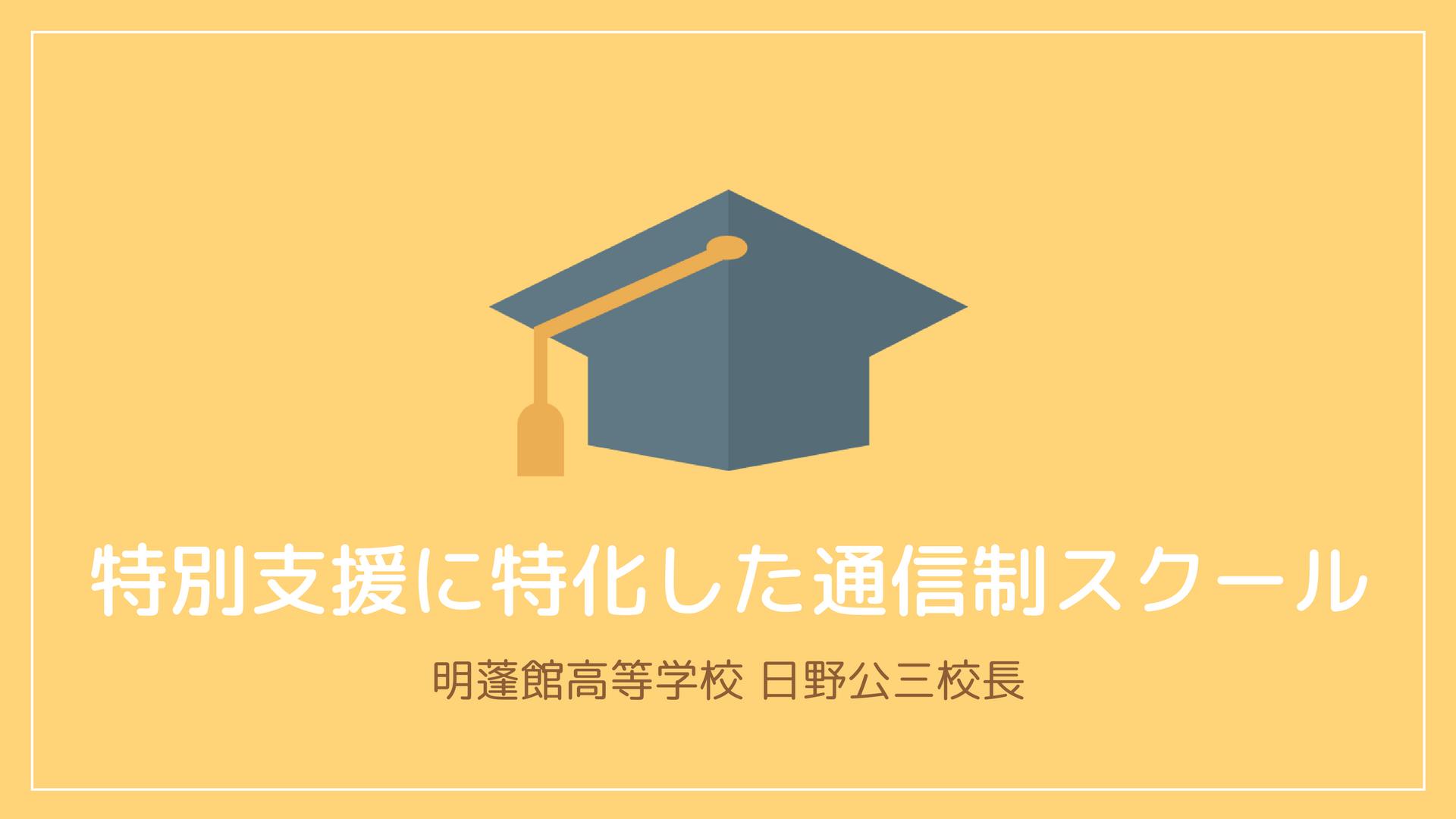 【明蓬館高等学校】徹底した環境整備と強みを見つける個別指導計画