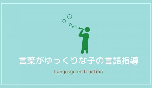 言葉の発達がゆっくりな子どものための言語指導について