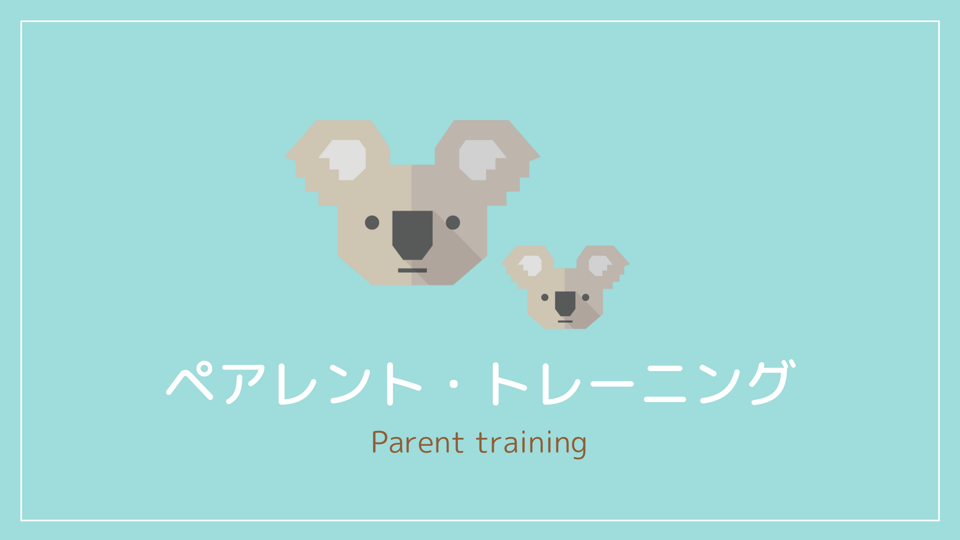 【ペアレントトレーニングとは?】今日からできる!褒め上手になる3つのステップ