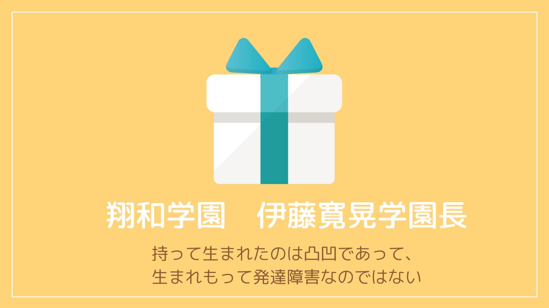 翔和学園 伊藤寛晃学園長 〜持って生まれたのは凸凹であって、生まれもって発達障害なのではない〜