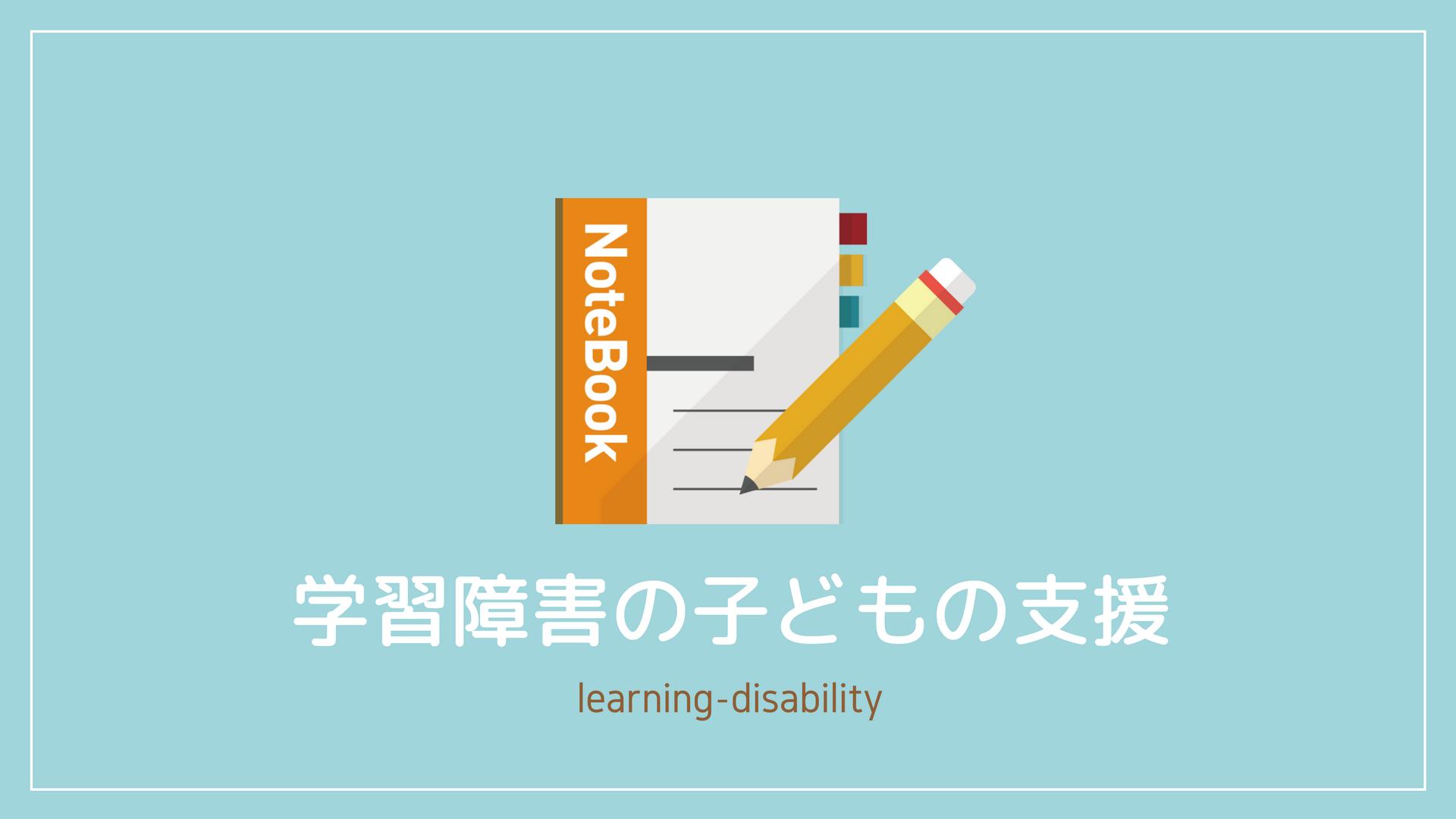 学習障害の診断を受けてから〜効果のあった支援・失敗した支援〜