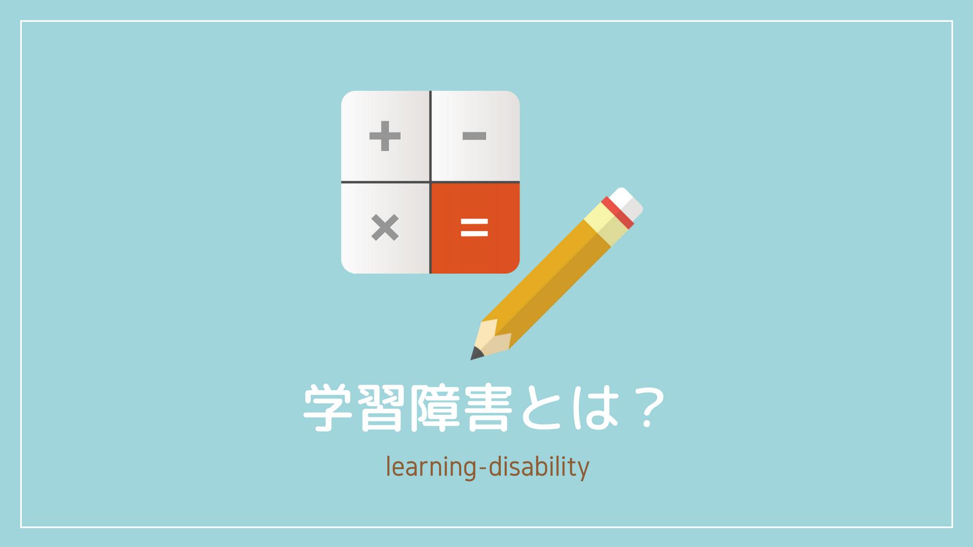 学習障害とは?〜6つの能力ごとの障害と年齢別の特徴〜