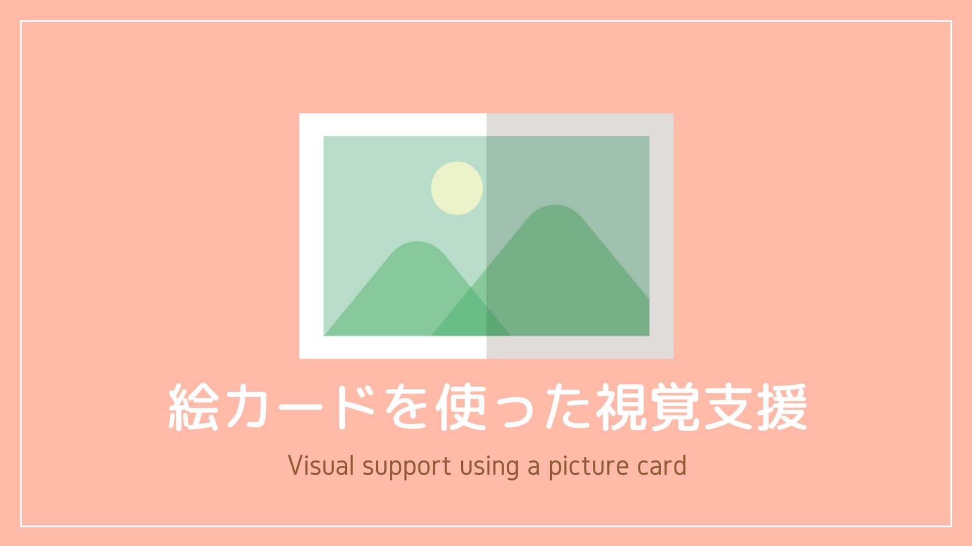 絵カードを使った視覚支援とその効果〜おすすめ絵カード3選と自分で簡単に作る方法〜