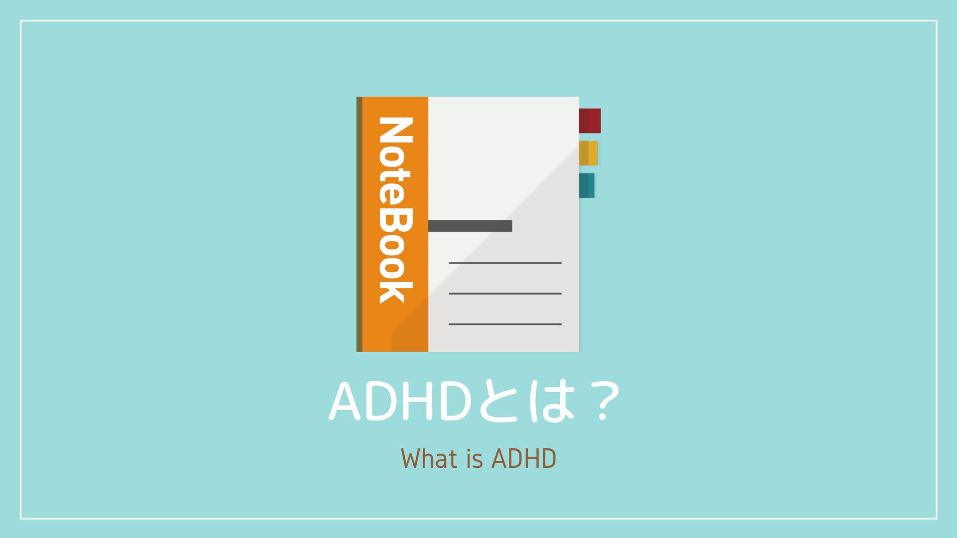 ADHD(注意欠陥・多動性障害)の子どもを伸ばす3つのアプローチ