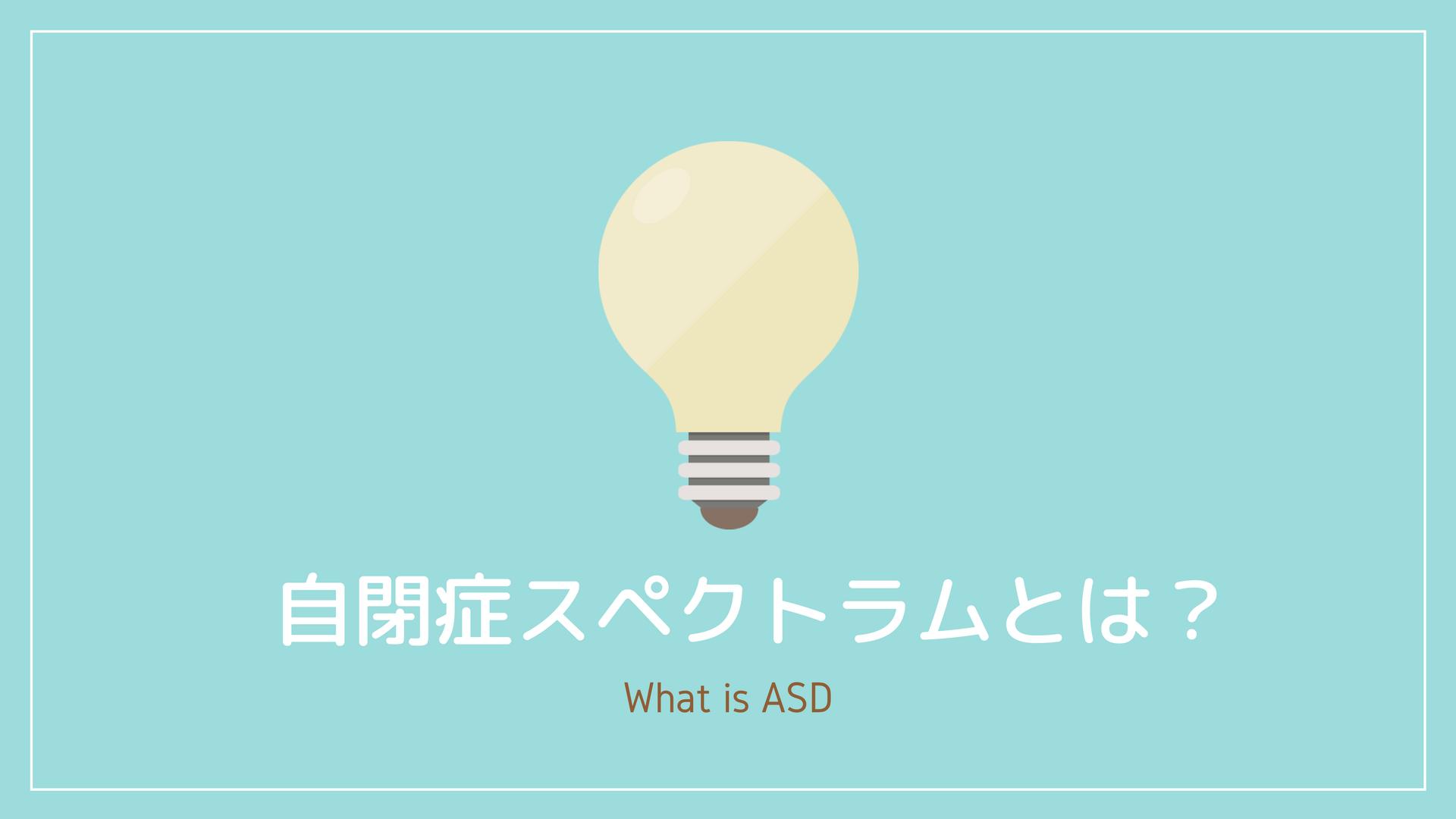 自閉症スペクトラム障害(ASD)とは?癇癪、こだわり・・よくある4つの悩み別対処法