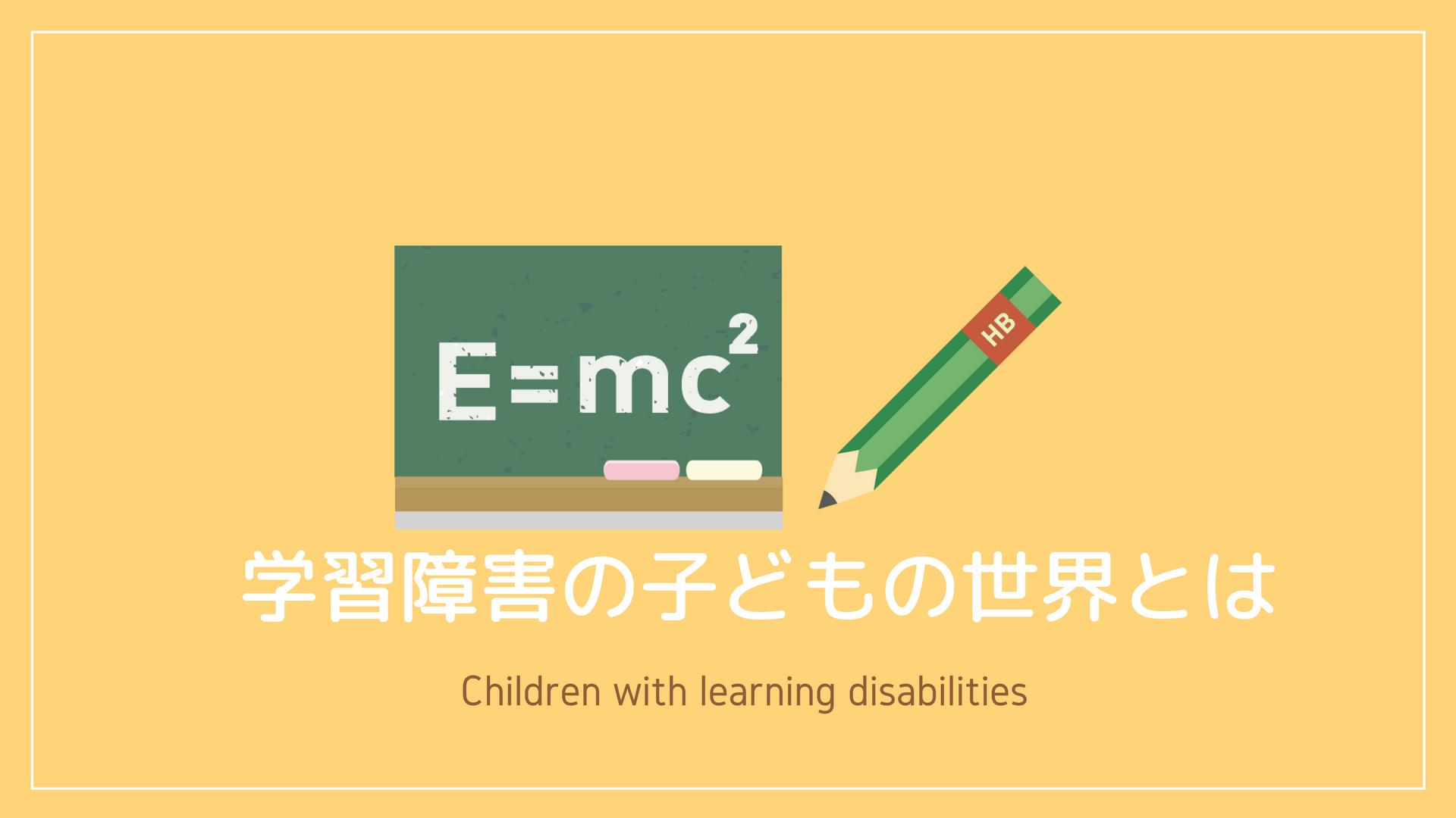 学習障害の子どもの世界とは?成人した男性が語る9つの苦手と子育てに大切なこと