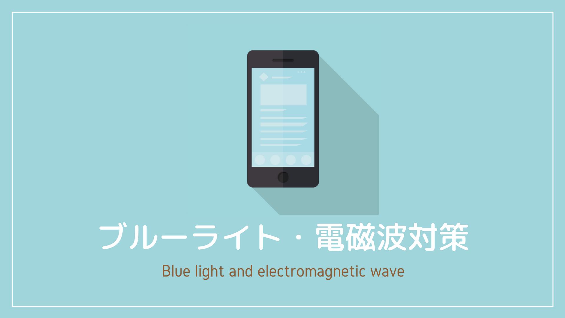 スマホが手放せない子どものために、無料でできるブルーライト・電磁波対策
