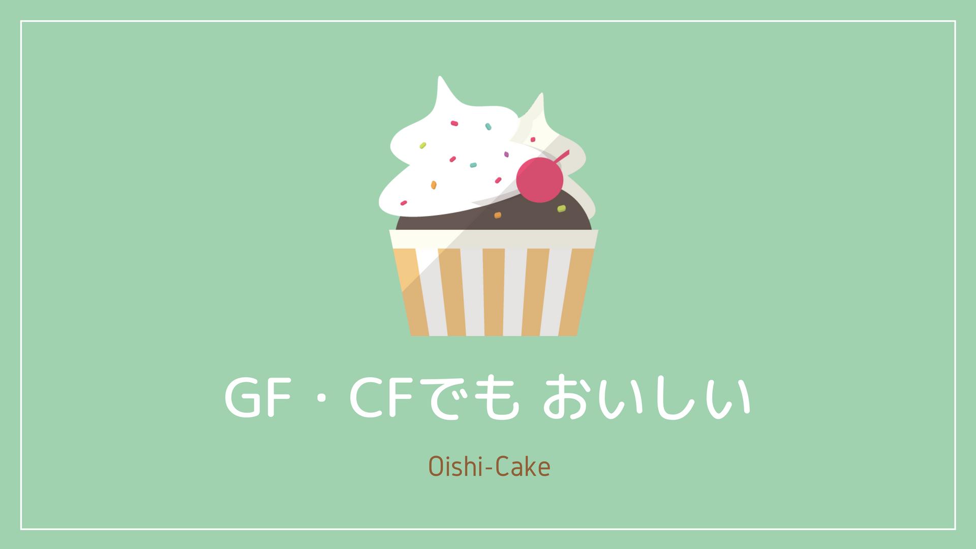 グルテンフリー、カゼインフリーで美味しいケーキのご紹介