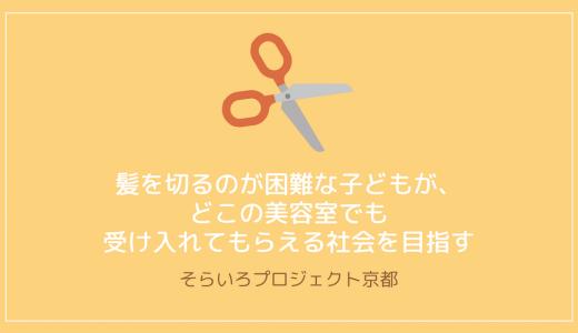 髪を切ることが苦手な子どもでも、楽しく美容室に通えるようになる!親子の笑顔を増やす、そらいろプロジェクト京都