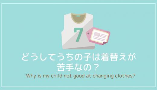ボタンがうまくとめられない、前後違って着る・・お着替えが苦手な子どもの毎日を楽しくする7つの解決策