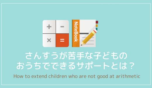 算数が苦手な子どもに、おうちでできるサポートとは?