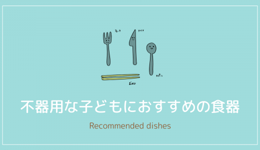 不器用な子どものスプーン・フォーク・お箸選びのポイントと本当に使いやすい食器6選